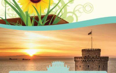 LIFE LEACHLESS participa en el Congreso THESSALONIKI 2021